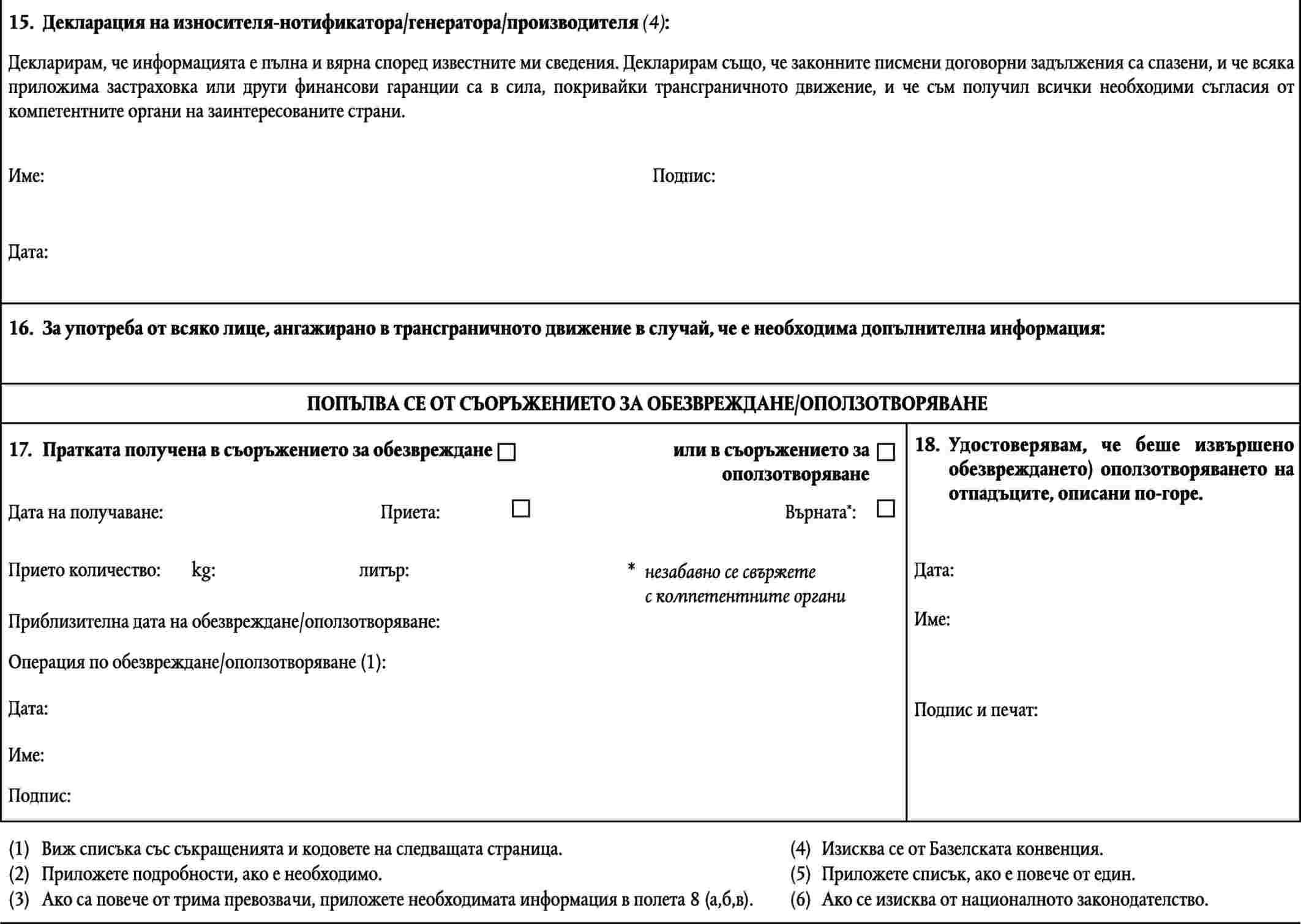 EURLex 32006R1013 EN EURLex – Logistics Supervisor Job Description