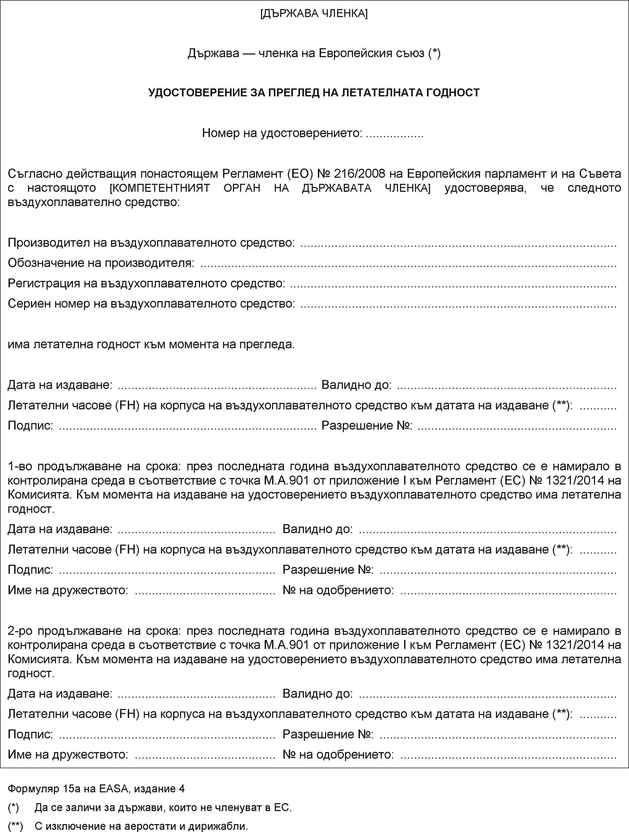 EUR-Lex - 02012R0748-20160101 - EN - EUR-Lex