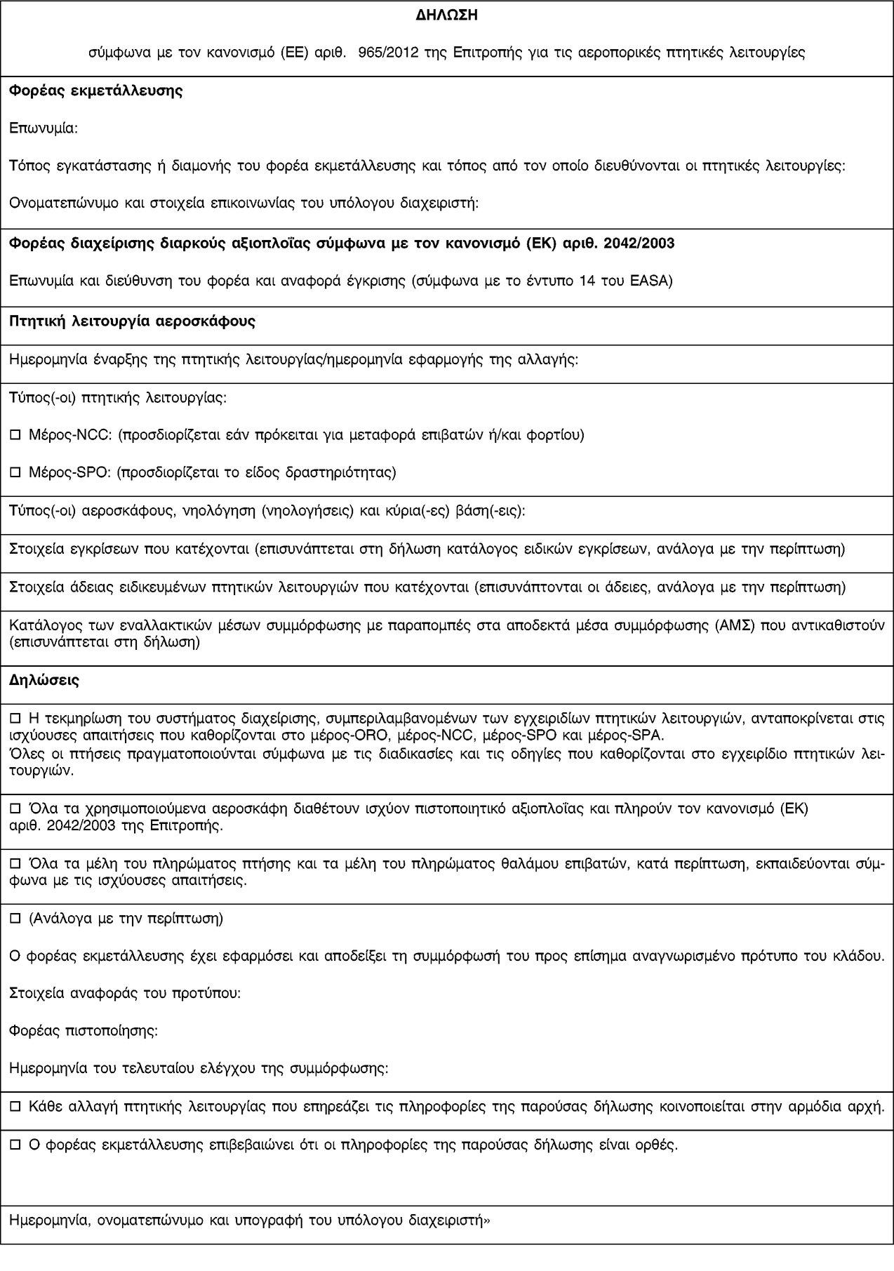 Preferenza EUR-Lex - 32014R0379 - EN - EUR-Lex FE58