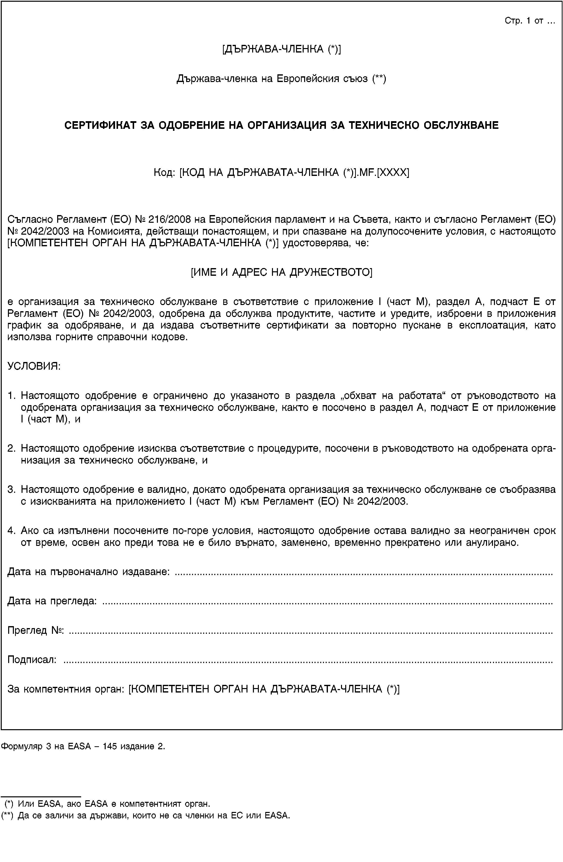 EUR-Lex - 02003R2042-20100305 - HR - EUR-Lex