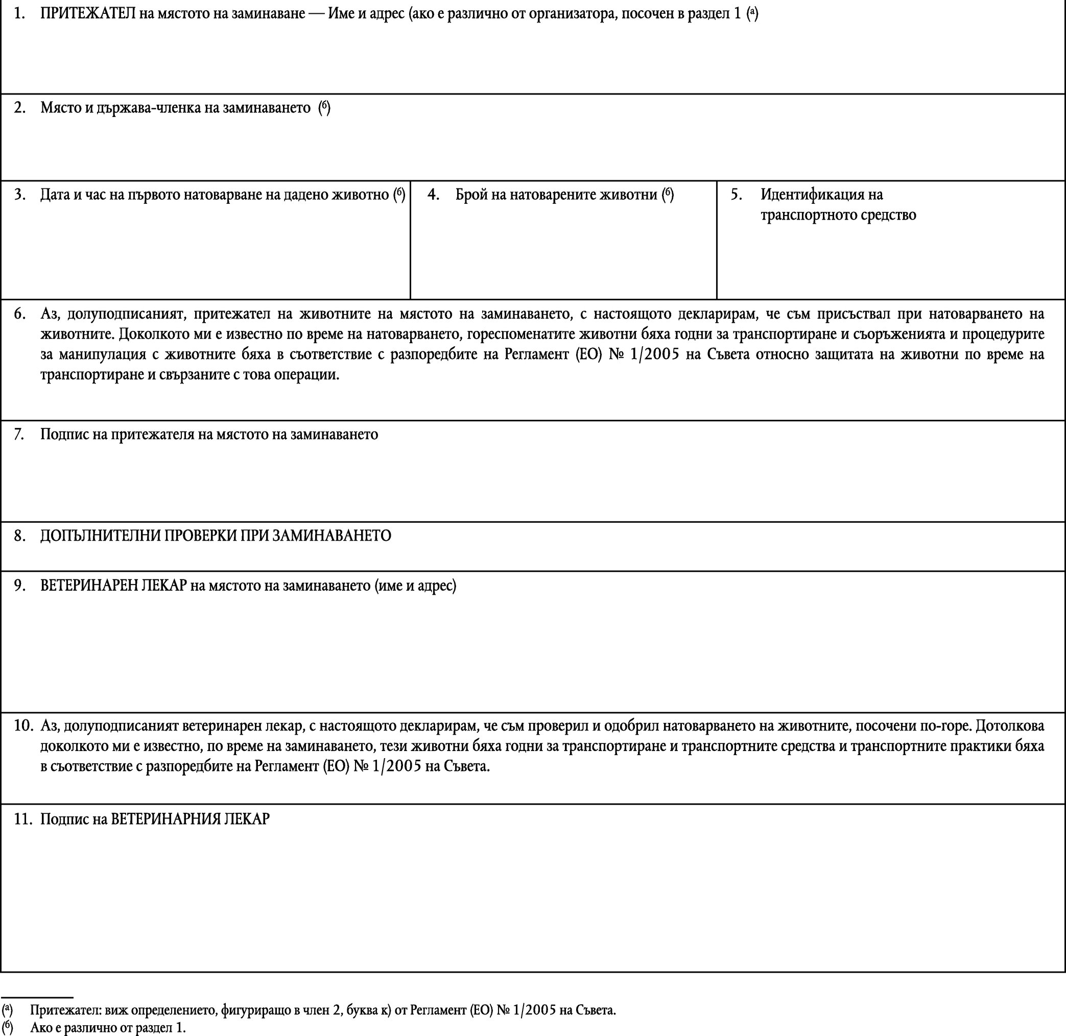 Eur Lex 32005r0001 En 06 15 2005 I Went Ahead And Got Quotes For Replacement Equipment